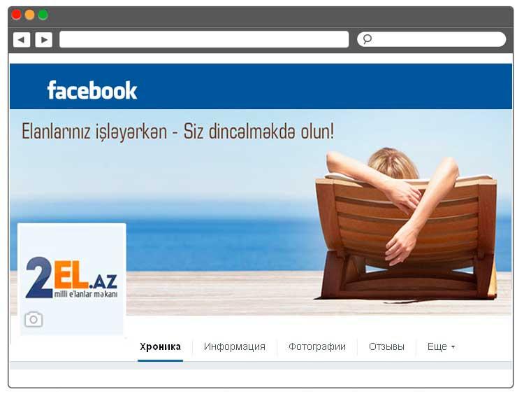Social Media Marketing для страницы портала бесплатных объявлений