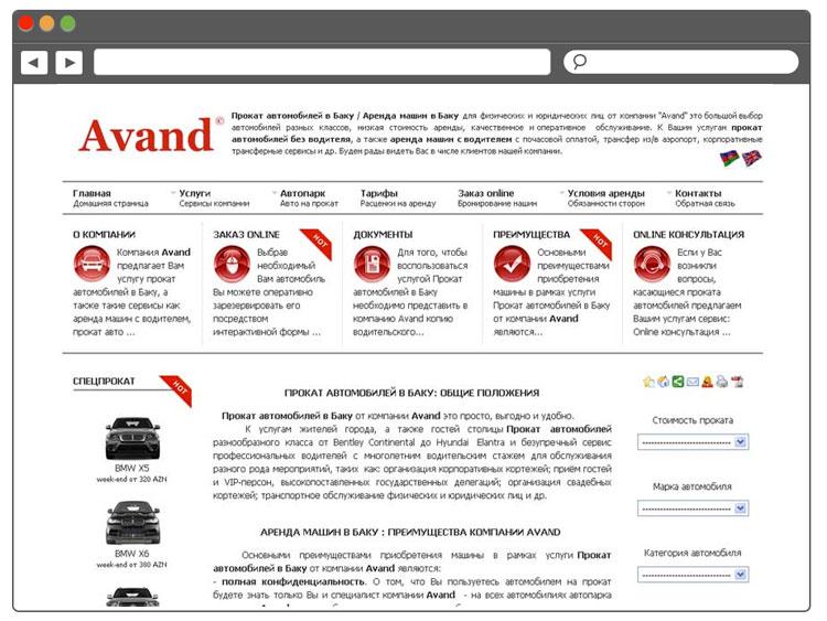 Дизайн и изготовление сайта для компании Avand