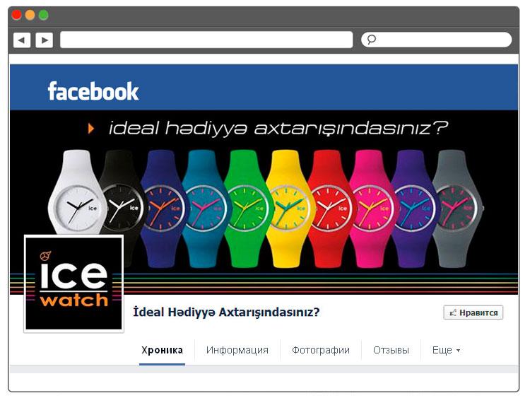 Facebook Sosial sebekede brend saatların səhifesinin yaradılması ve inkişafı