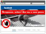 Продвижение в Facebook социального проекта