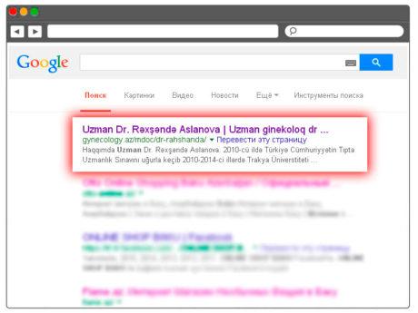Раскрутка в Google сайта акушера гинеколога