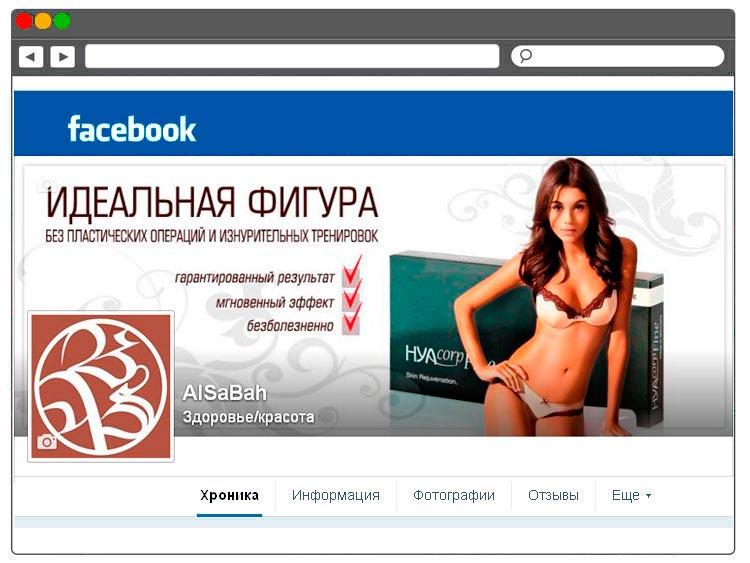Продвижение в Facebook клиники эстетической медицины