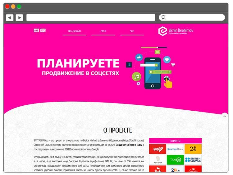Saytacmaq.az / Saytlarin Hazirlanmasi / Создание сайтов в Баку