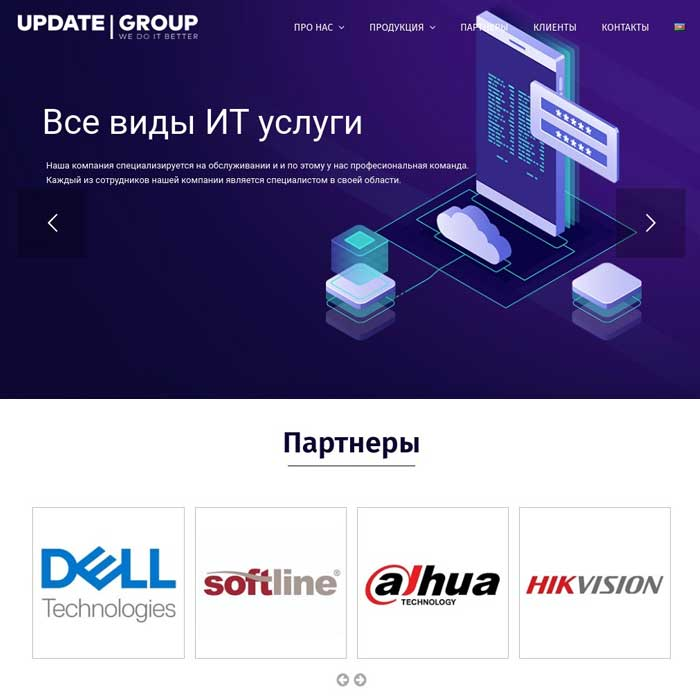 Веб сайт для UpdateGroup / UpdateGroup üçün Veb Sayt